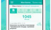 """Скриншот №1 """"Активный Гражданин"""""""