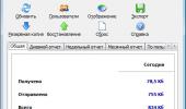 """Скриншот №2 """"NetWorx"""""""