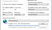 """Внешний вид """"NetWorx"""""""