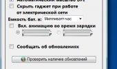 "Скриншот №2 ""Battery Monitor"""