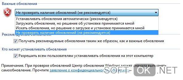Автоматическое обновление Windows 7