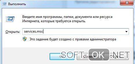 Обновление Windows с помощью services.msc