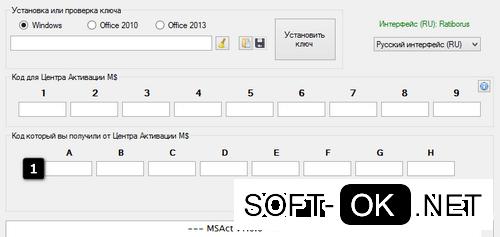 Активация Windows 10 с помощью Skype и MsAct