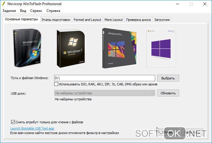 Запись Windows 7 на флешку с помощью WinToFlash