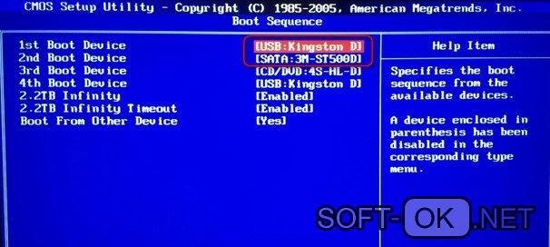 Запуск установки Windows через BIOS