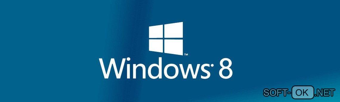 Переустановка Windows 8 на компьютере
