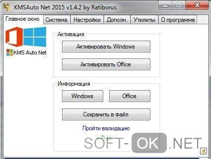 Активация Windows 8 с помощью KMSAuto