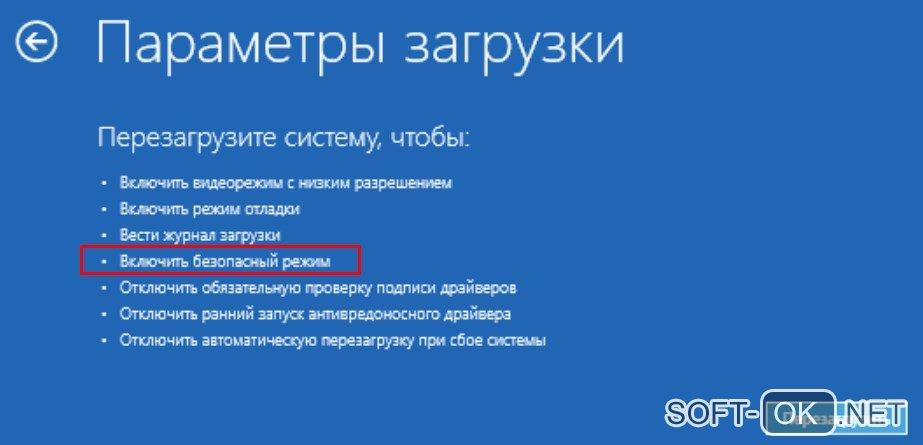 Безопасный режим на Windows 10