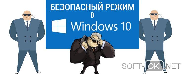 Включить безопасный режим Windows 10