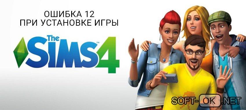Ошибка 12 при установке игры Sims 4