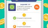 """Скриншот №2 """"АдвертАпп: мобильный заработок для всех"""""""