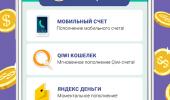 """Скриншот №1 """"АдвертАпп: мобильный заработок для всех"""""""