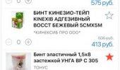 """Скриншот №2 """"Apteka.RU"""""""