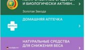"""Внешний вид """"Apteka.RU"""""""