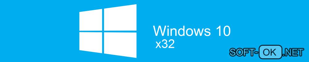 Установка 32 разрядной версии ОС Виндоус 10