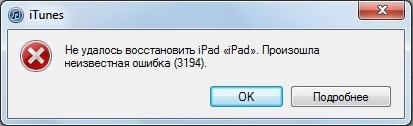 Ошибка 3194 при восстановление Iphone и Ipad