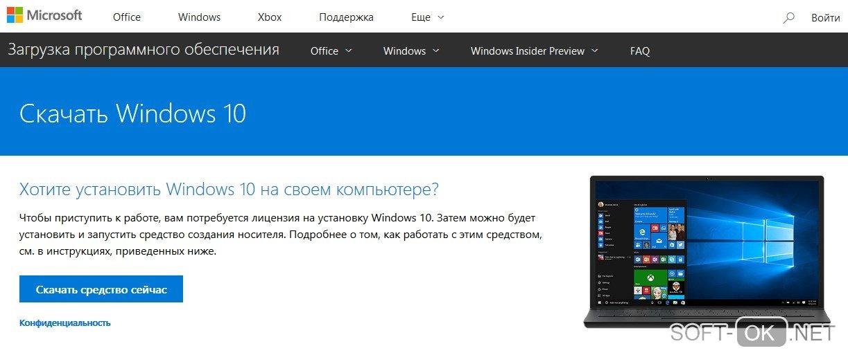 Скачать Windows 10 официально