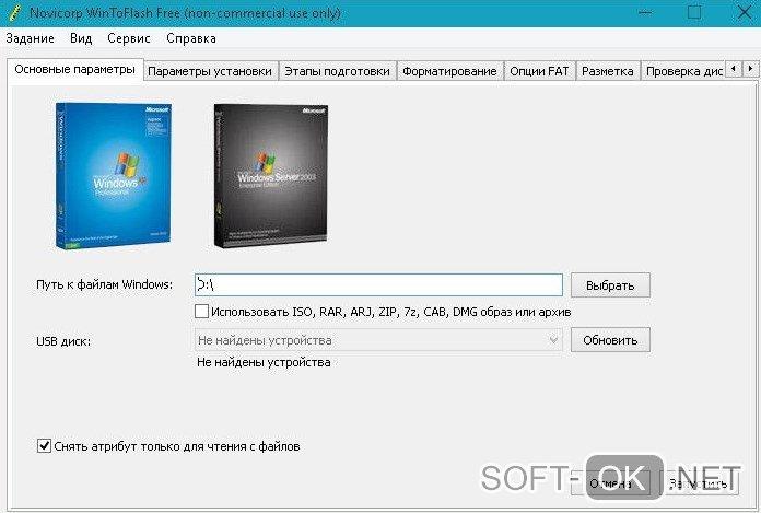 Запись Windows 10 на флешку с помощью WinToFlash