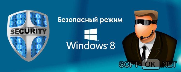 Безопасный режим на Windows 8