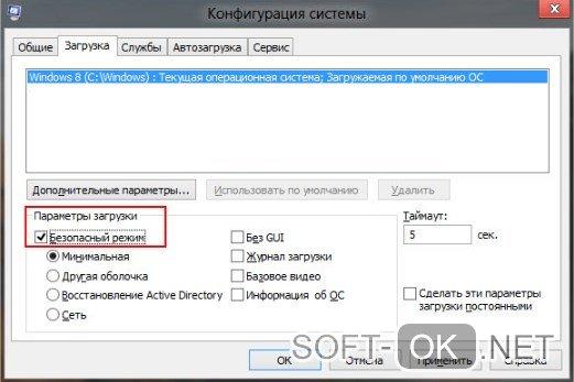 Безопасный режим виндоус 10 через msconfig