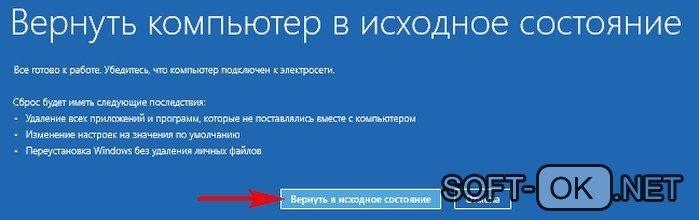 Возврата Windows 10 в исходное состояние