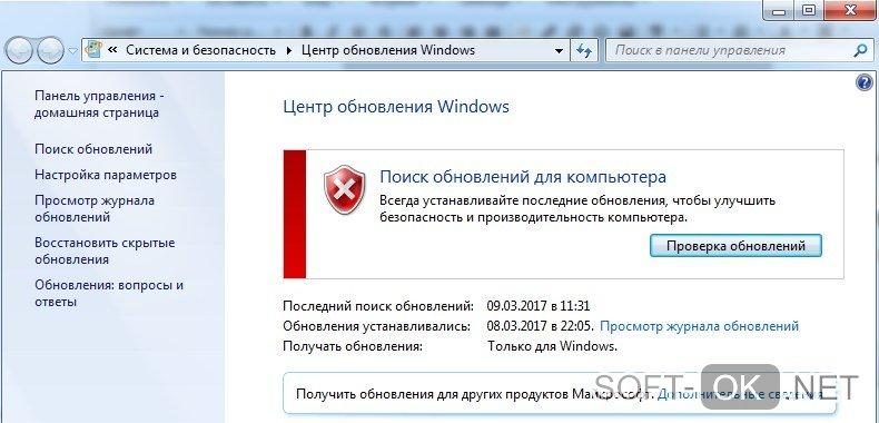 Проверка обновлений Windows 7