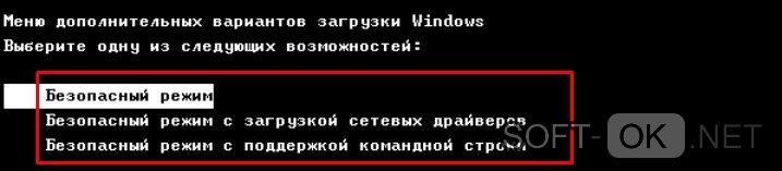 Виды безопасного режима на Windows 7
