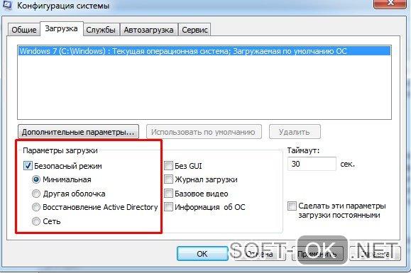Инструкция как запустить безопасный режим в Windows 7