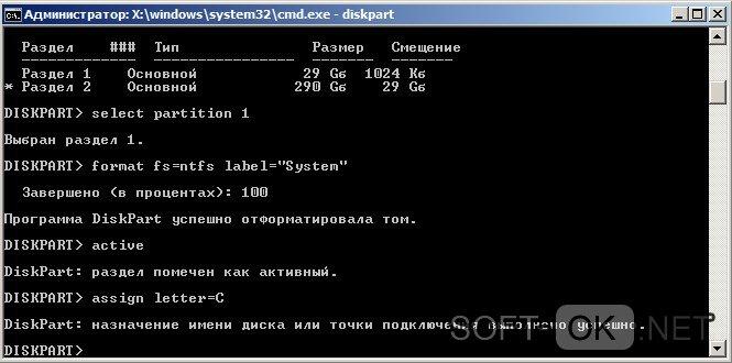 Разбивка жесткого диска для настройки UEFI