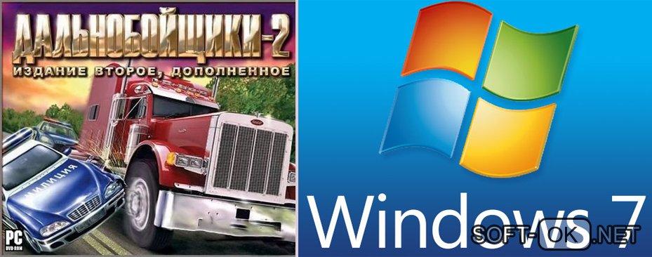 Установка игры Дальнобойщики 2 на Windows 7