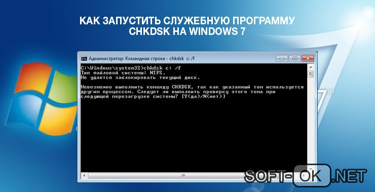 Запуск chkdsk на Windows 7