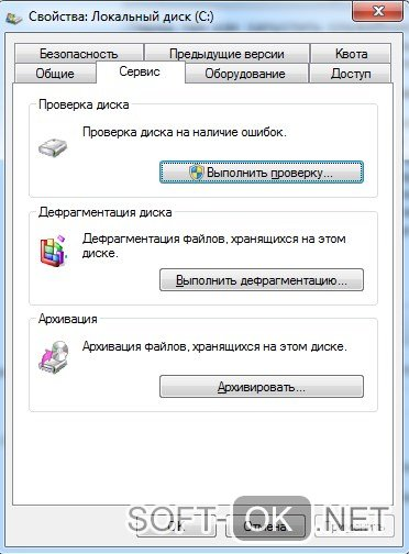 Проверка жесткого диска на Windows 7