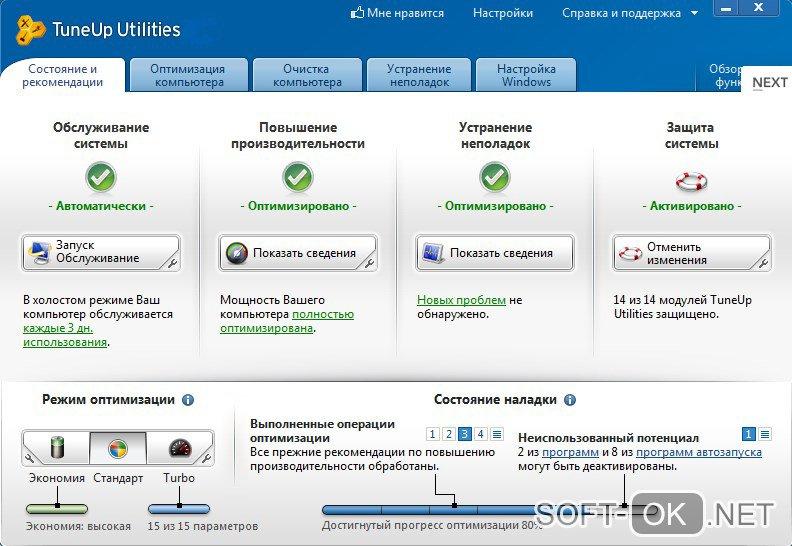 Проверка данных Windows 7 с помощью TuneUp Utilities