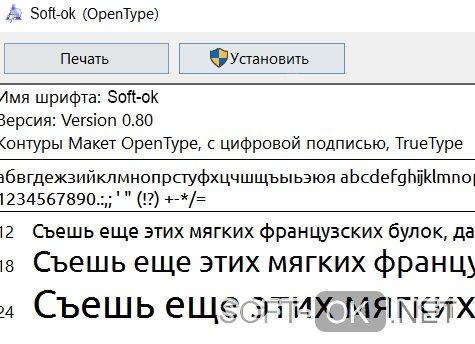 Инсталяция шрифтов в Виндоус 10