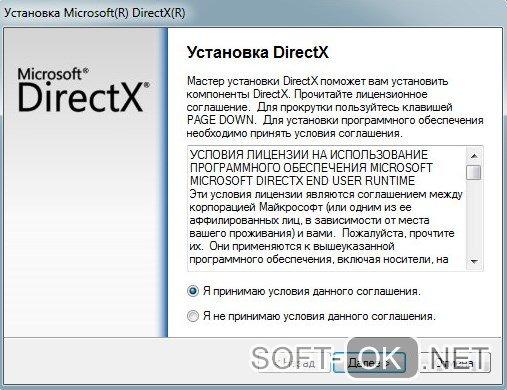 Проверка наличия обновлений DirectX для Fallout 3