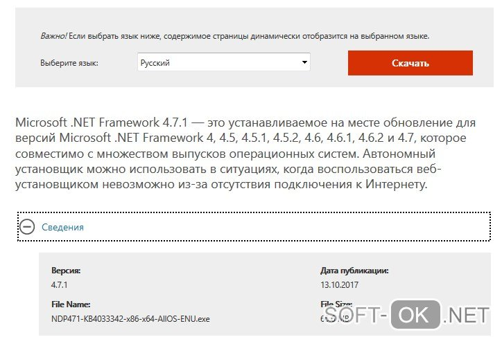 Обновление NET Framework для запуска Fallout 3 на Windows 10