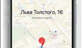 """Скриншот №1 """"Яндекс.Такси"""""""