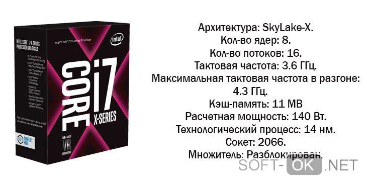 Общая характеристика процессора i7 7820x