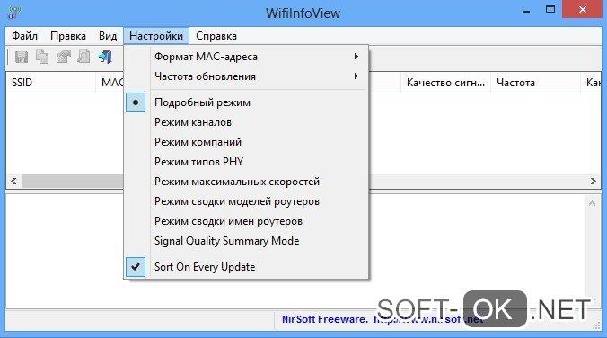 Бесплатная программа для раздачи Wifi - WifiInfoView