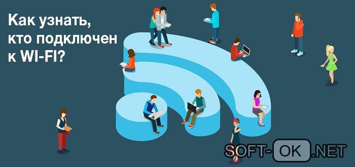 Как определить кто подключен к Wi-Fi