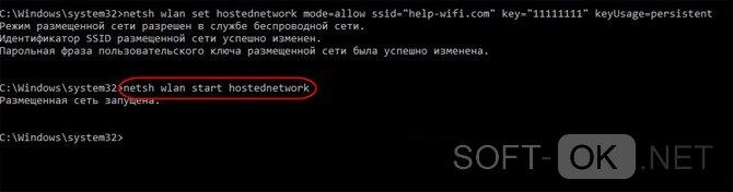 Управление раздачей Вайфай на Windows 10