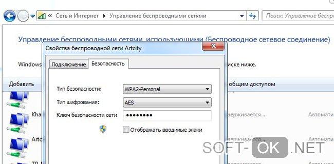 Как посмотреть пароль на Wi-fi на Windows 8 и 7