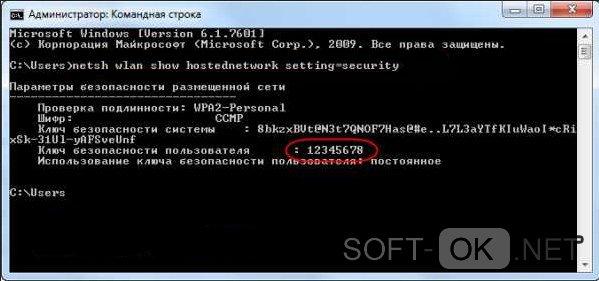 Как узнать пароль на Wifi в Windows 10