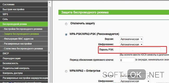 Просмотр пароля на Wi-fi роутере