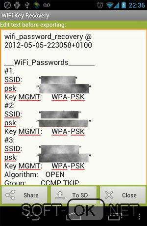 Просмотр Wi-fi пароля на Android устройстве