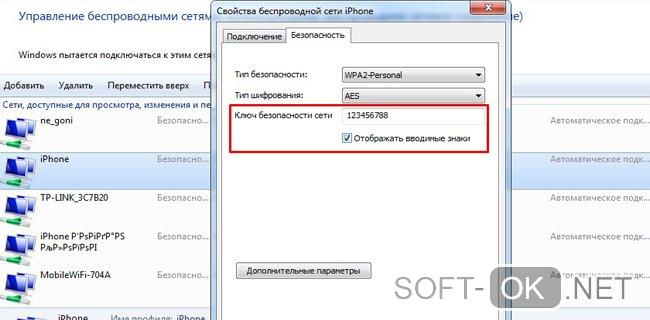 Просмотр кода безопасности Wifi на Windows