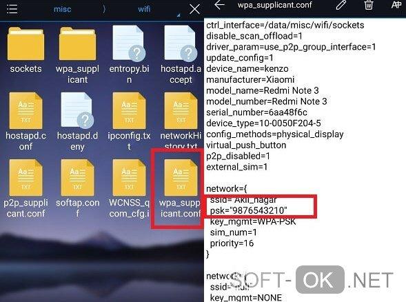Просмотр ключа безопасности Wifi на Android