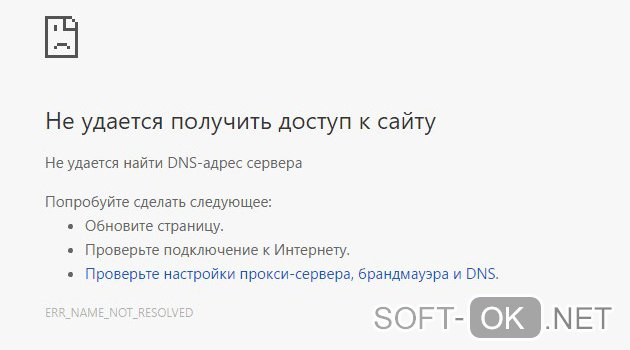 Ошибка поиска DNS сервера