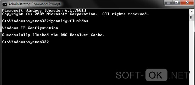 Сброс кэша DNS в виндоус