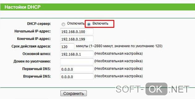 Настройка DNS через маршрутизатор WiFi